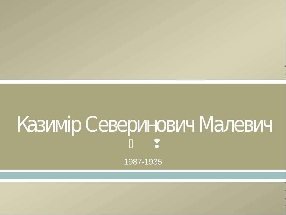 Казимір Северинович Малевич 1987-1935