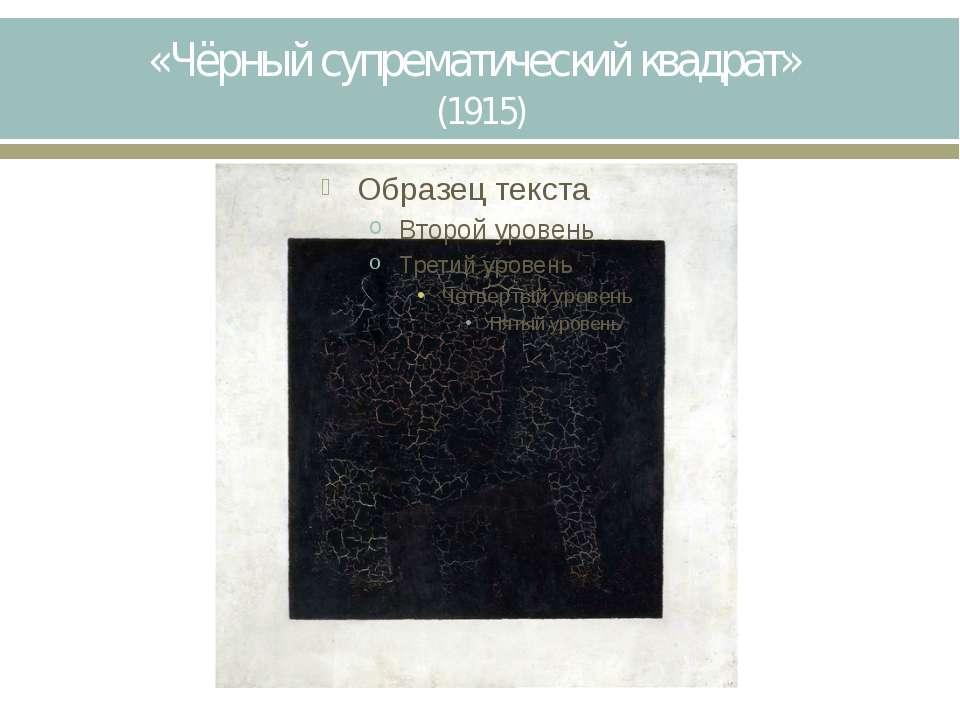 «Чёрный супрематический квадрат» (1915)