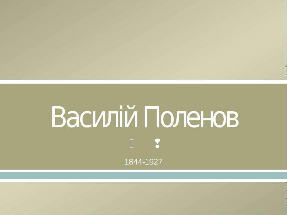 Василій Поленов 1844-1927