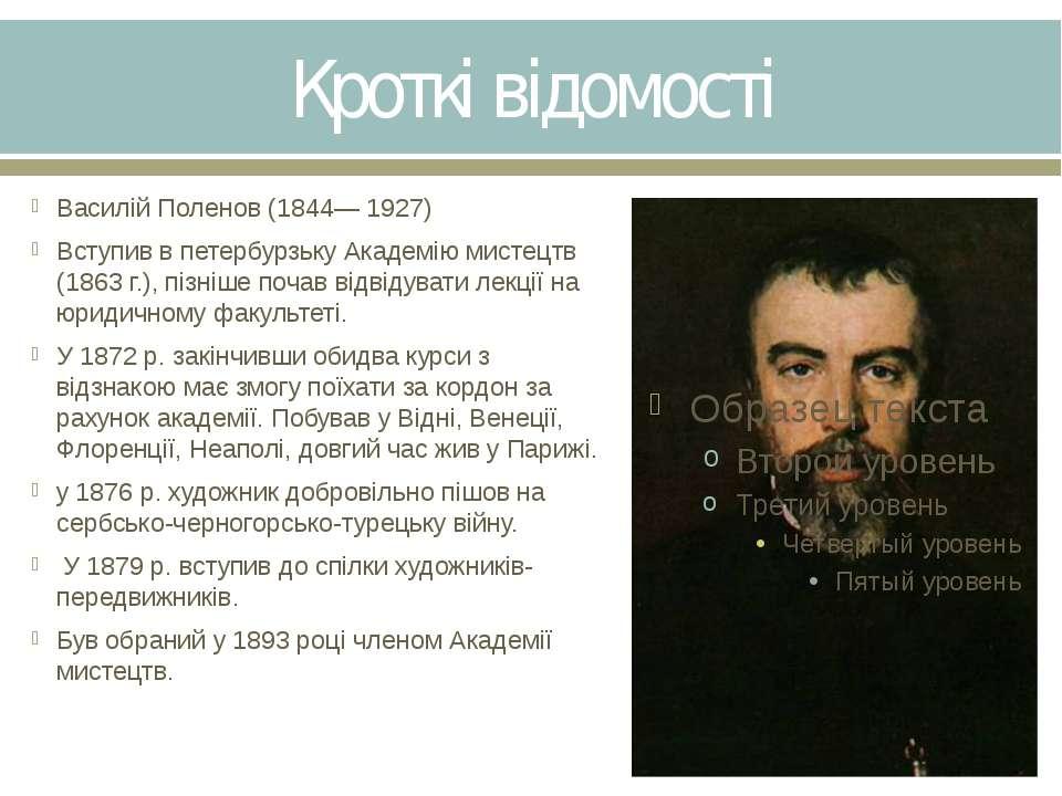 Кроткі відомості Василій Поленов (1844— 1927) Вступив в петербурзьку Академію...
