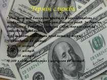 Термін служби Для того щоб банкнота прийшла в непридатність і порвалася, її п...