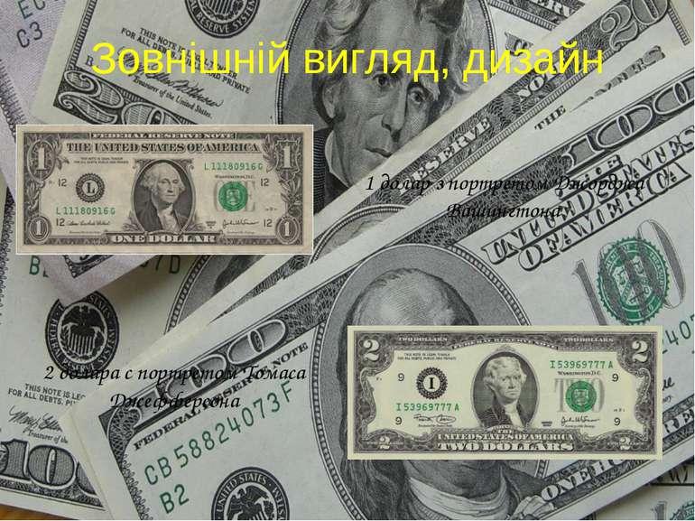Зовнішній вигляд, дизайн 1 долар з портретом Джорджа Вашингтона 2 долара с по...