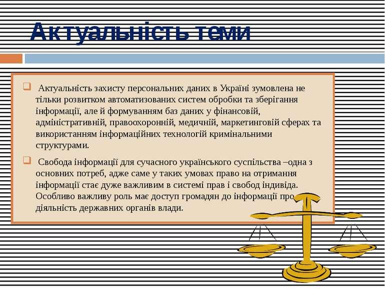 Актуальність теми Актуальність захисту персональних даних в Україні зумовлена...