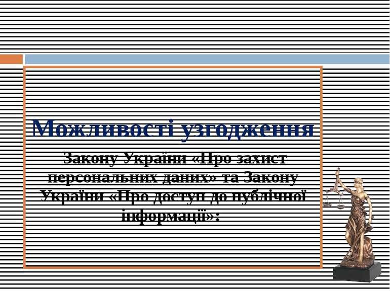 Можливості узгодження Закону України «Про захист персональних даних» та Закон...