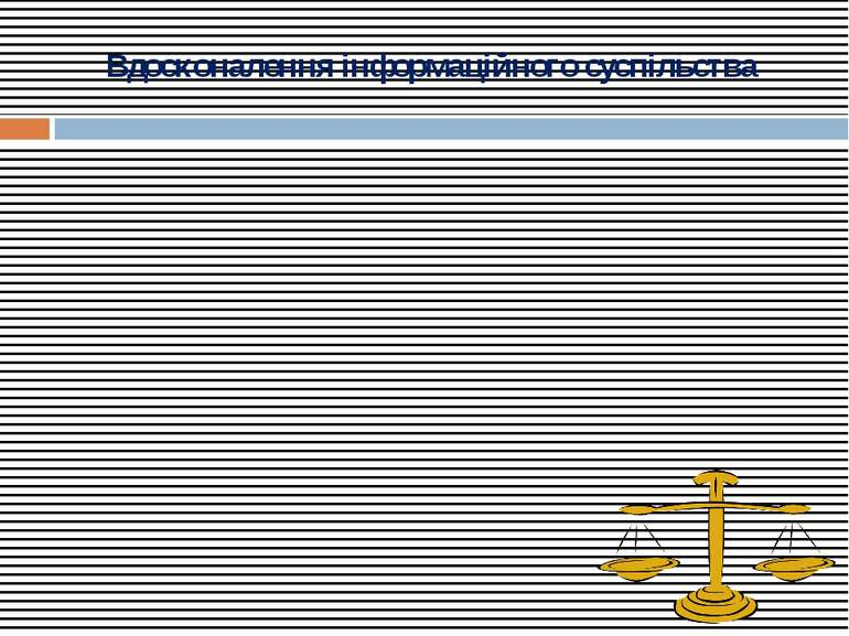 Вдосконалення інформаційного суспільства