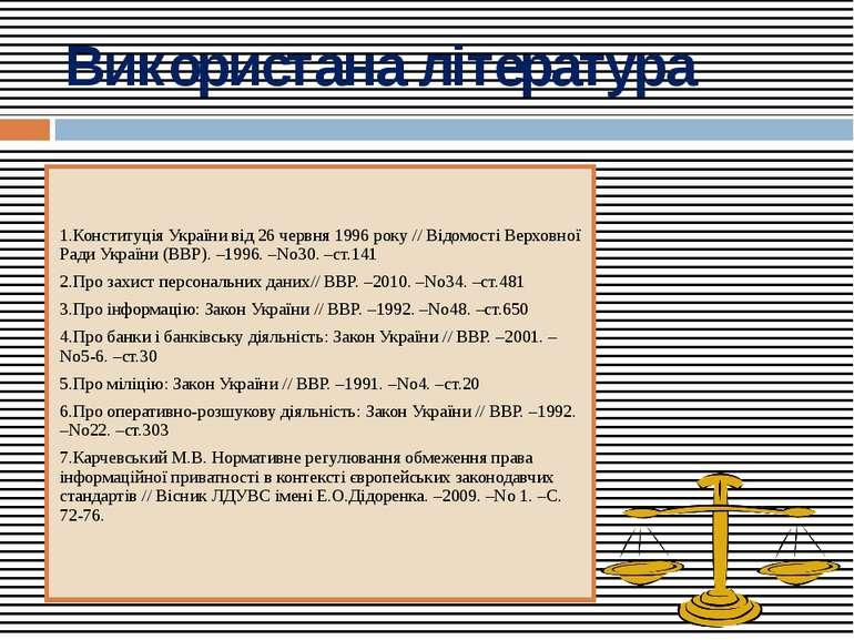 Використана література 1.Конституція України від 26 червня 1996 року // Відом...