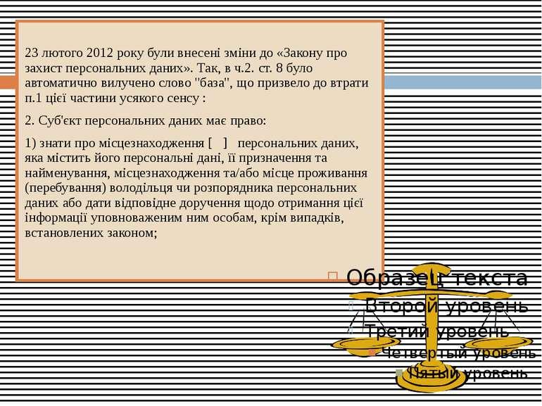 23 лютого 2012 року були внесені зміни до «Закону про захист персональних дан...