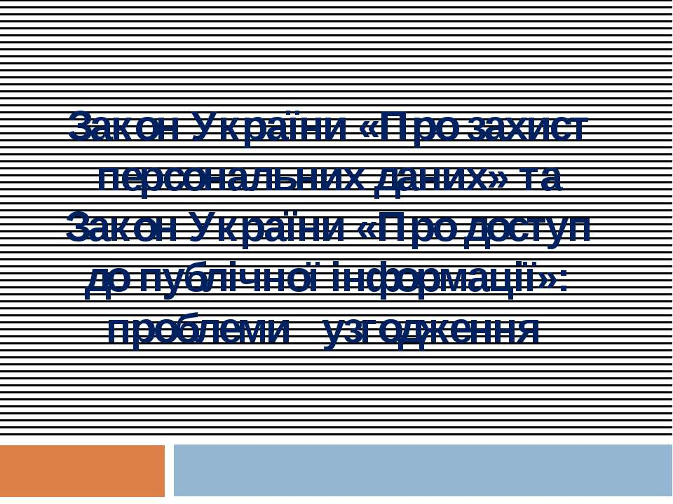 Закон України «Про захист персональних даних» та Закон України «Про доступ до...