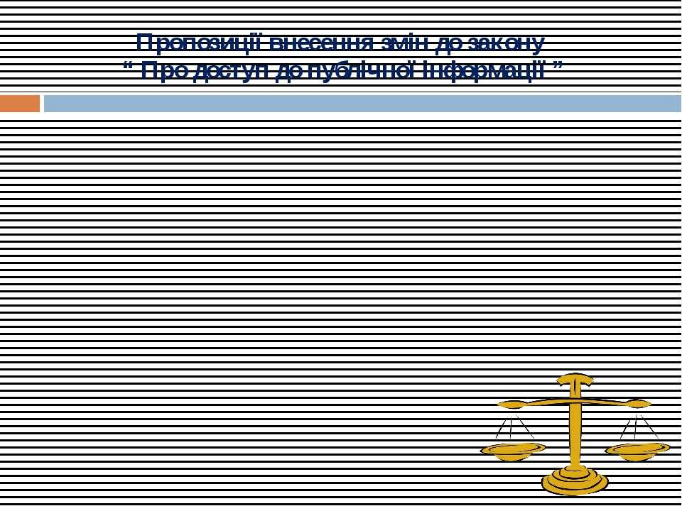 """Пропозиції внесення змін до закону """" Про доступ до публічної інформації """""""