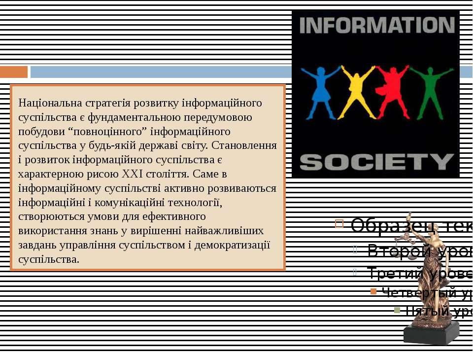 Національна стратегія розвитку інформаційного суспільства є фундаментальною п...