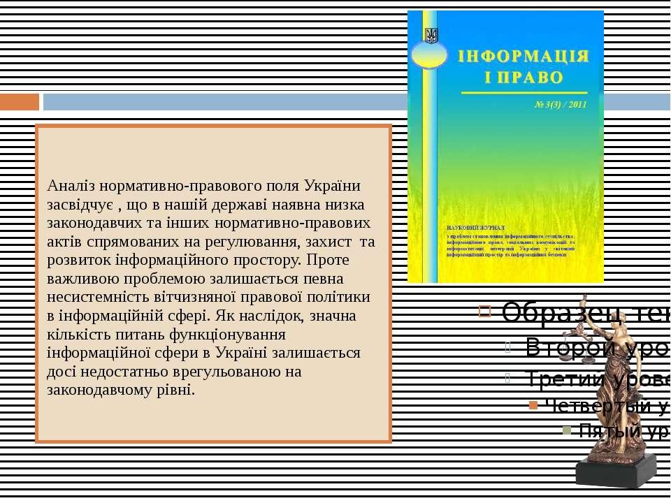 Аналіз нормативно-правового поля України засвідчує , що в нашій державі наявн...