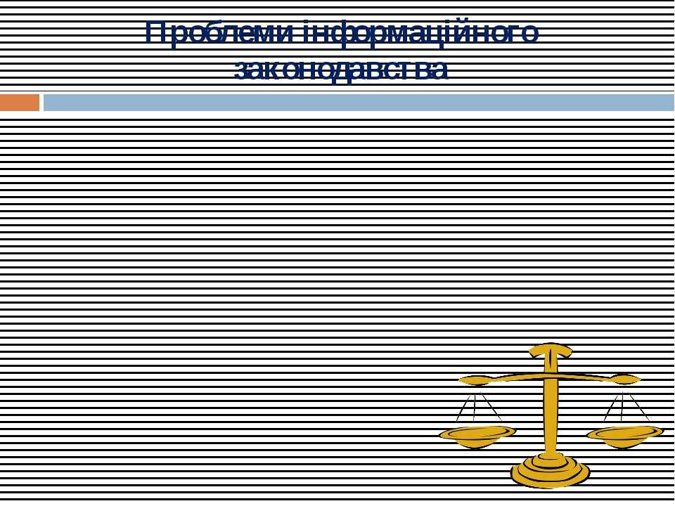 Проблеми інформаційного законодавства