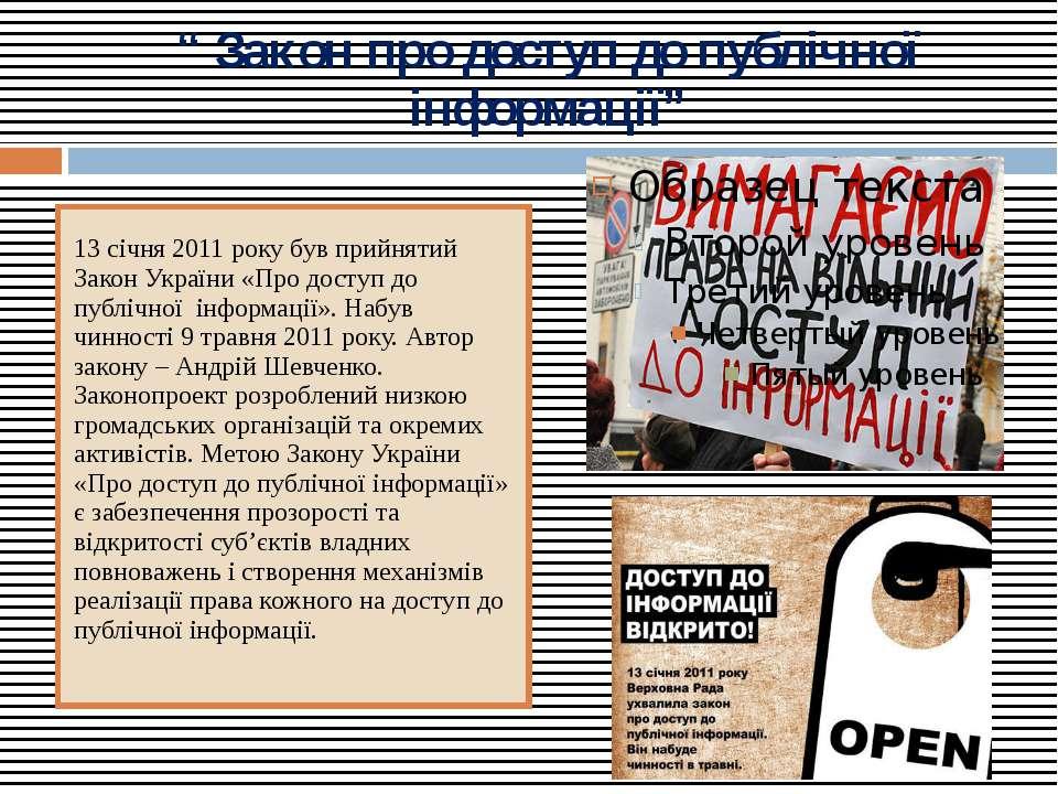 """"""" Закон про доступ до публічної інформації"""" 13 січня 2011 року був прийнятий ..."""
