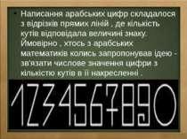 Написання арабських цифр складалося з відрізків прямих ліній , де кількість к...