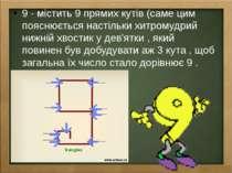 9 - містить 9 прямих кутів (саме цим пояснюється настільки хитромудрий нижній...