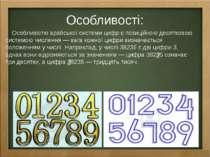 Особливістю арабської системи цифр є позиційною десятковою системою числення...