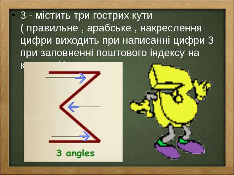3 - містить три гострих кути ( правильне , арабське , накреслення цифри виход...
