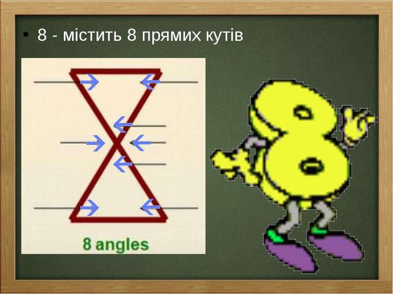 8 - містить 8 прямих кутів