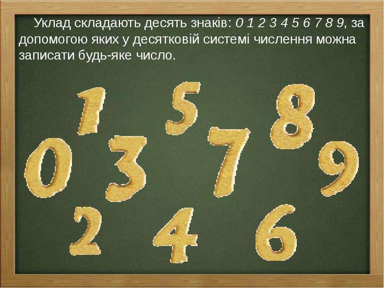 Уклад складають десять знаків:0 1 2 3 4 5 6 7 8 9, за допомогою яких у десят...