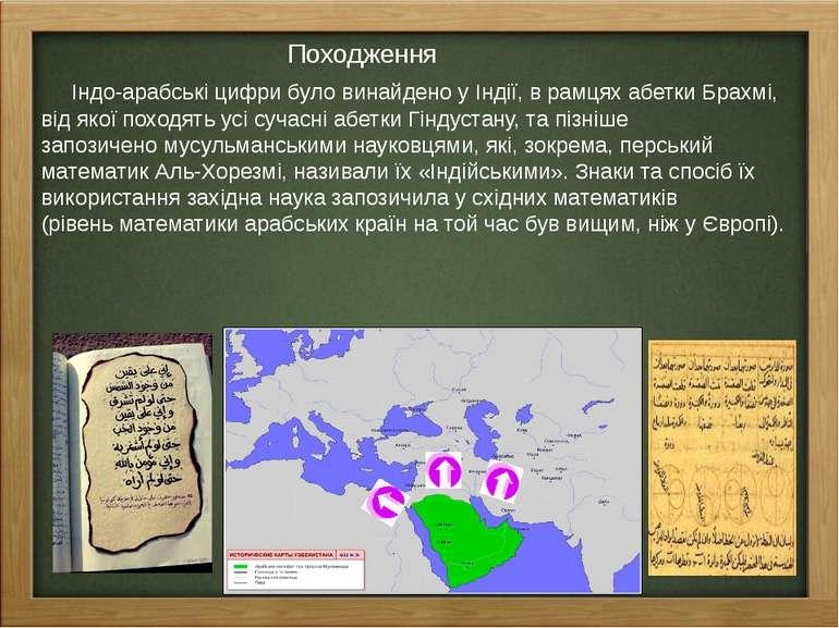 Походження Індо-арабські цифри було винайдено уІндії, в рамцях абеткиБрахмі...