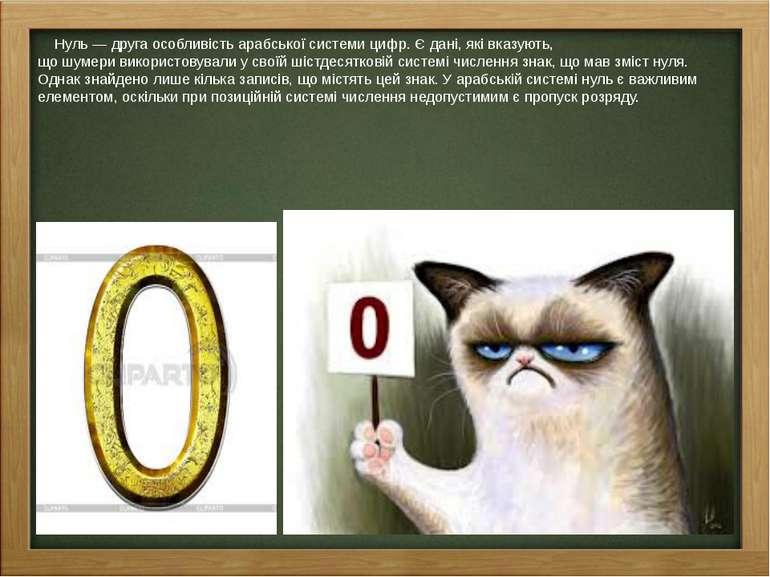 Нуль— друга особливість арабської системи цифр. Є дані, які вказують, щошум...