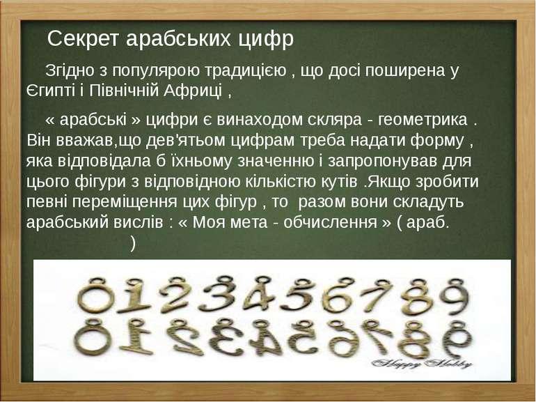 Секрет арабських цифр Згідно з популярою традицією , що досі поширена у Єгипт...