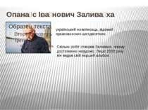 Опана с Іва нович Залива ха український живописець, відомий правозахисник-шіс...