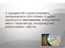 З середини 80-х років починають заповнюватися «білі плями» в царині українськ...