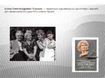А лла Олекса ндрівна Го рська — українська художниця-шістдесятниця і відомий...