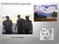 Роботи Алли горської Пісня про Донбас
