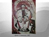 «Дума» (Т.Шевченко), 1963