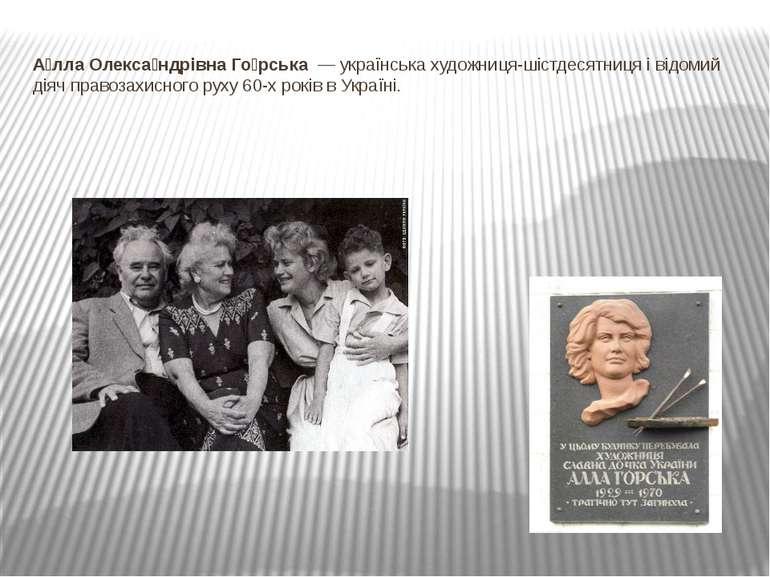 Українське шістдесятництво скачать видео фото 60-595