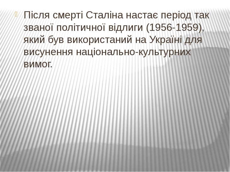 Після смерті Сталіна настає період так званої політичної відлиги (1956-1959),...