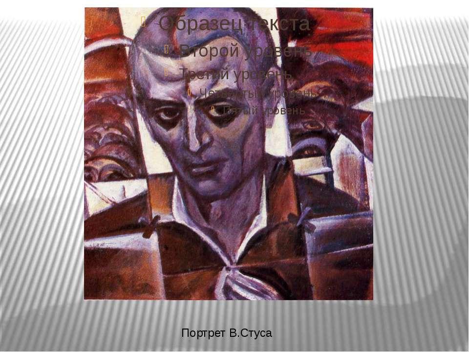 Портрет В.Стуса