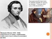 Фрідерік Шопен (1810 - 1849) відноситься до одних з найбільших геніїв свого ч...