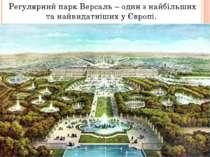 Регулярний парк Версаль – один з найбільших та найвидатніших у Європі.
