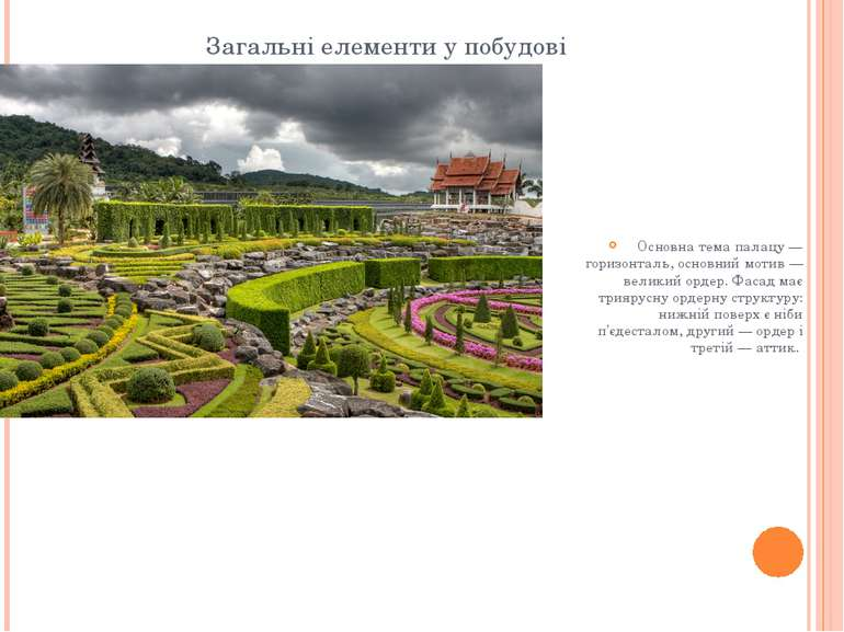 Загальні елементи у побудові Основна тема палацу — горизонталь, основний моти...