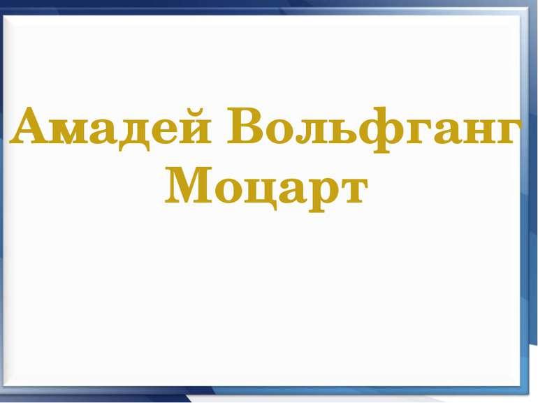 Амадей Вольфганг Моцарт