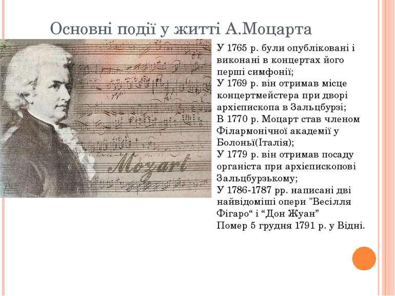 Основні події у житті А.Моцарта У 1765 р. були опубліковані і виконані в конц...