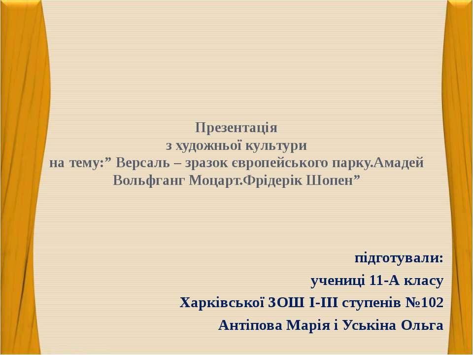 """Презентація з художньої культури на тему:"""" Версаль – зразок європейського пар..."""