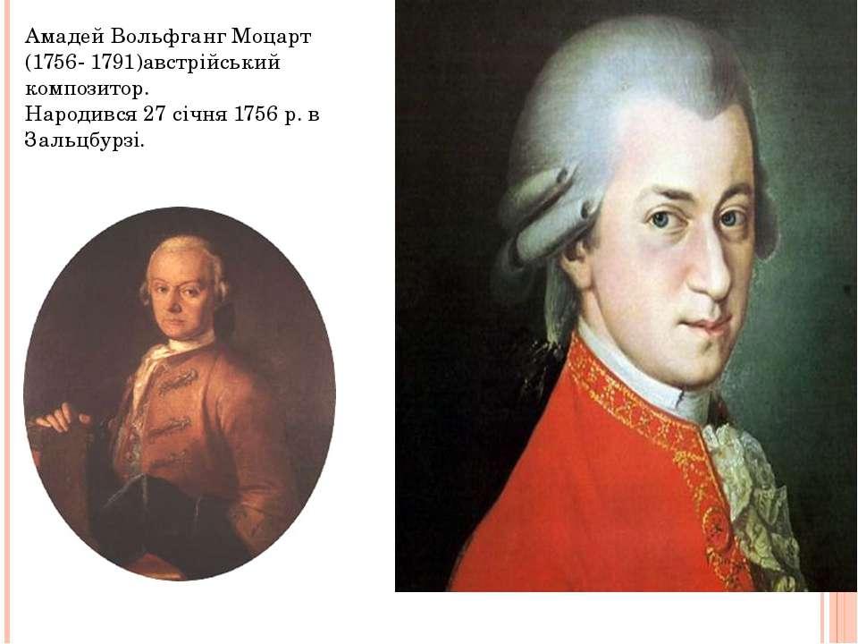 Амадей Вольфганг Моцарт (1756- 1791)австрійський композитор. Народився 27 січ...