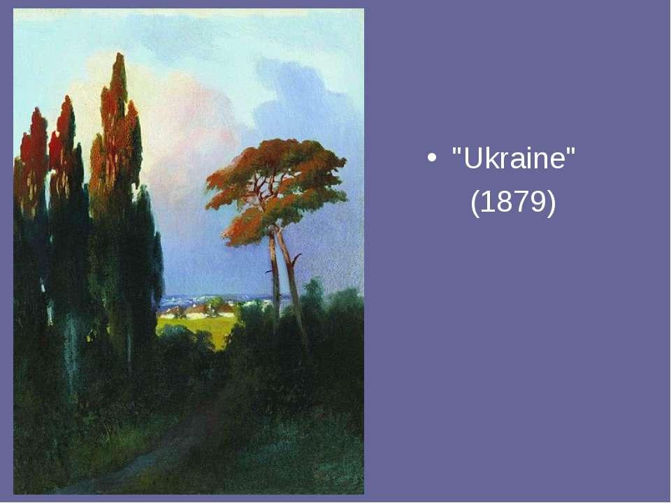 """Ukraine"" (1879)"