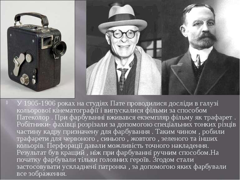 У 1905-1906 роках на студіях Пате проводилися досліди в галузі кольорової кін...