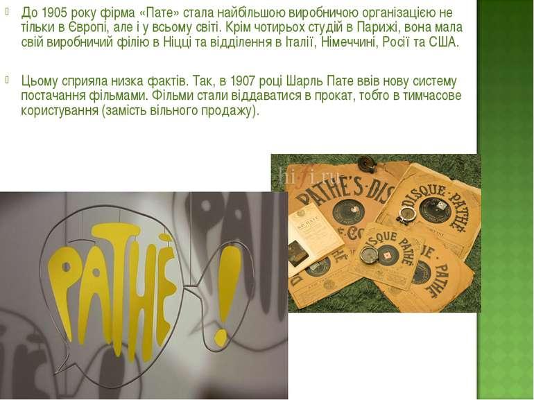 До 1905 року фірма «Пате» стала найбільшою виробничою організацією не тільки ...