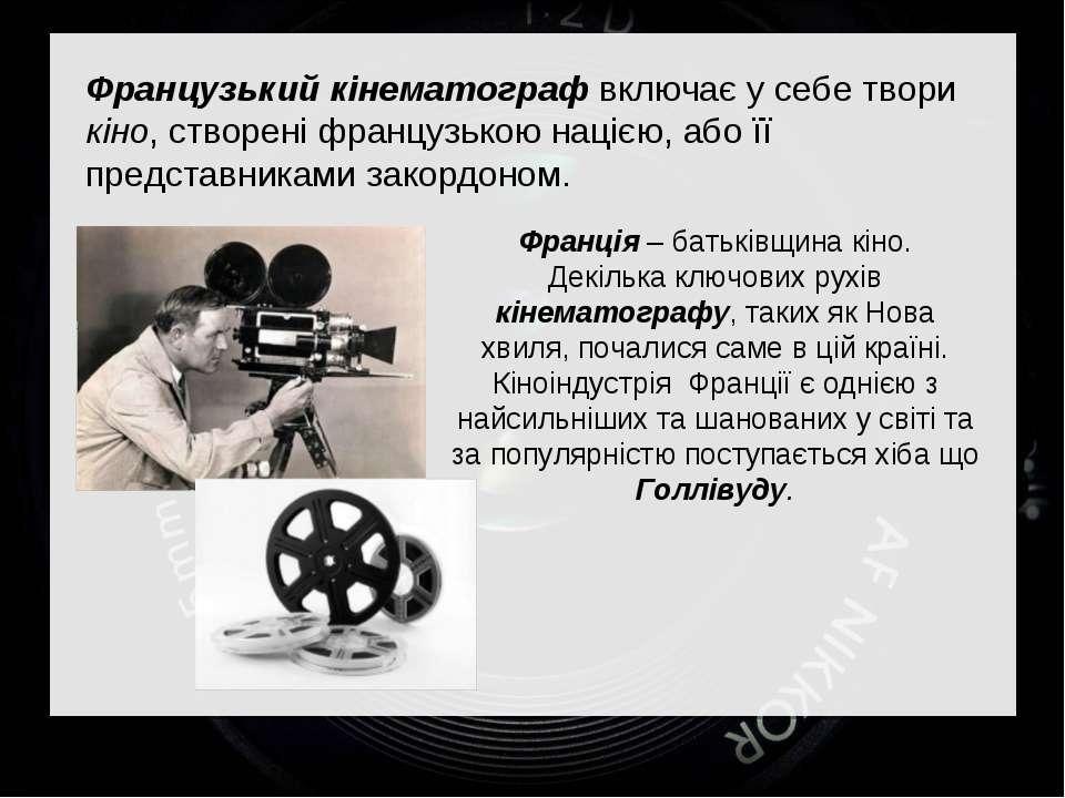 Французький кінематограф включає у себе твори кіно, створені французькою наці...