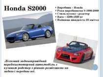 Honda S2000 Легковийзадньопривідний передньомоторний автомобіль з кузовомр...