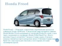 Honda Freed Honda Freed — 7/8-місний і компактний, вироблюваний японською ком...