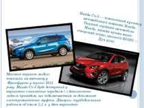 Mazda CX-5 Mazda Cx-5 — компактний кросовер автомобільної компанії Mazda. Пер...