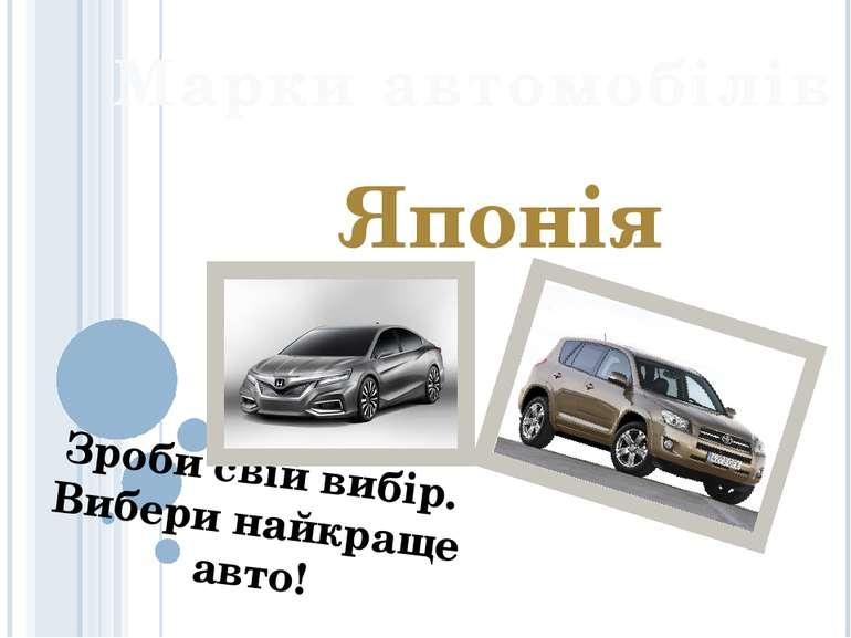 Марки автомобілів Японія Зроби свій вибір. Вибери найкраще авто!