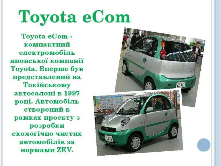 Toyota eCom Toyota eCom - компактний електромобіль японської компанії Toyota....